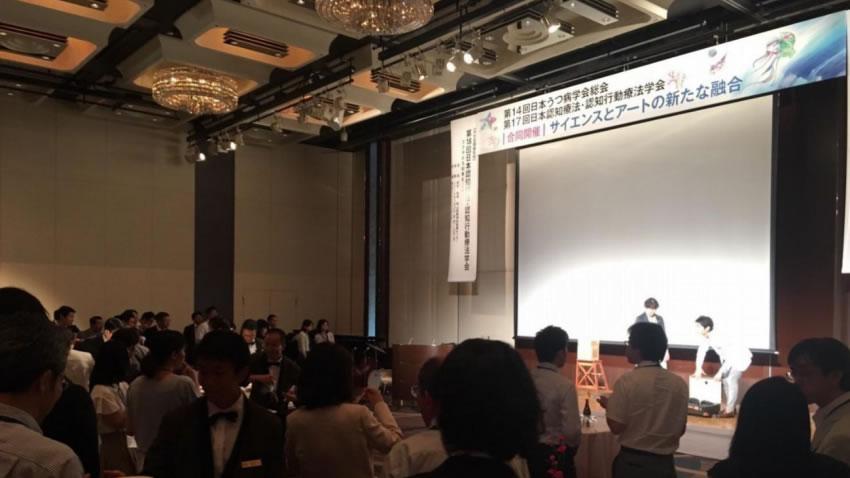 第14回日本うつ病学会総会/第17回日本認知両方・認知行動療法学会